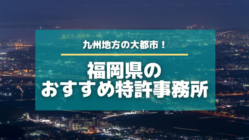 福岡の特許事務所をご紹介!