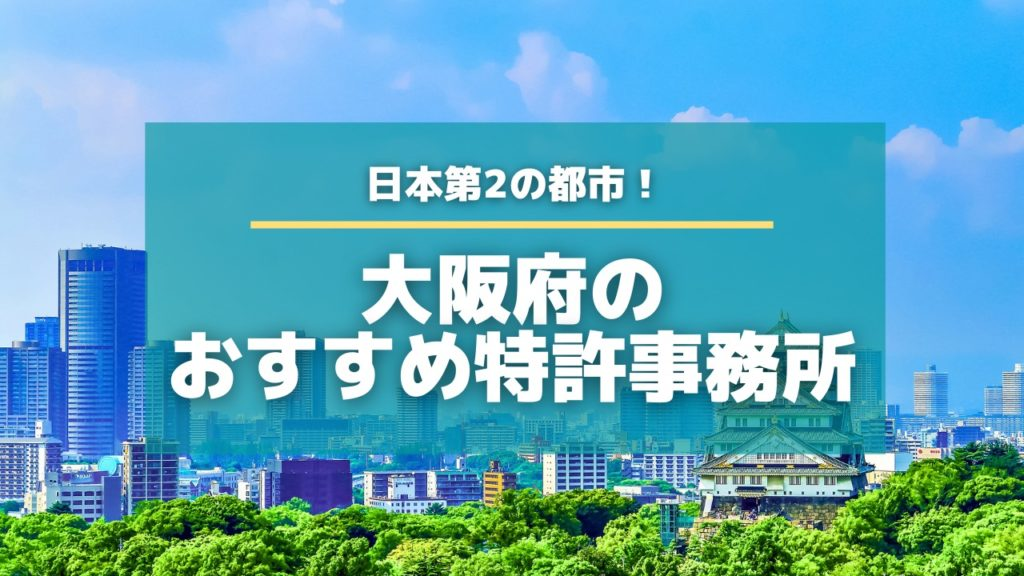 日本第2の都市!大阪府のおすすめ特許事務所!