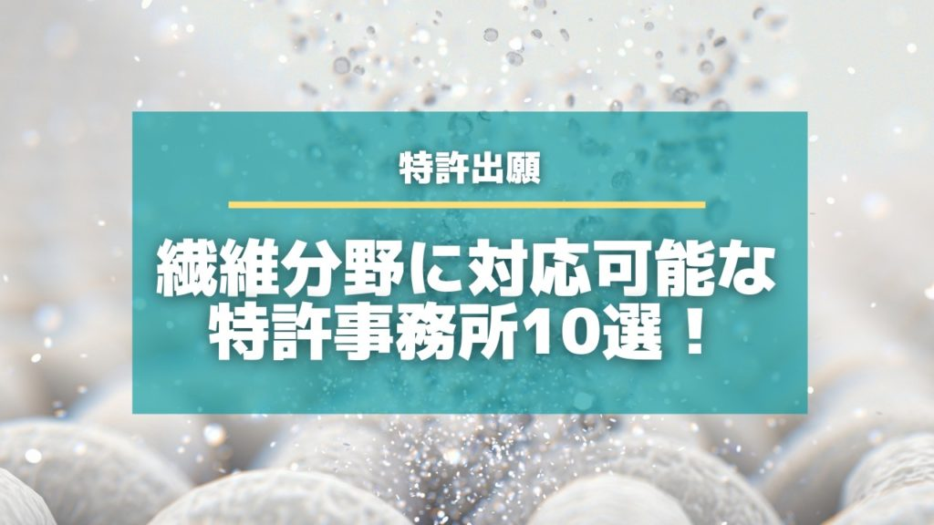 繊維分野に対応可能な特許事務所10選!
