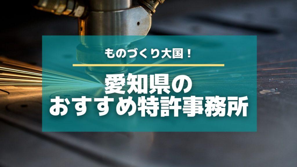 ものづくり大国!愛知の特許事務所をご紹介!