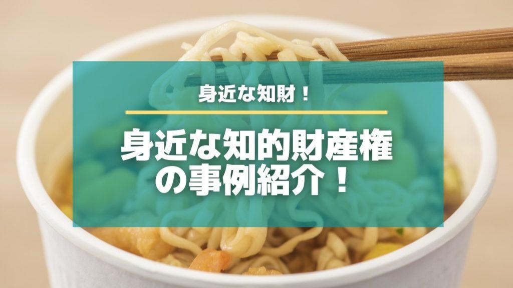カップ麺を進化させたカップヌードルの特許技術を解説!【身近な知財】