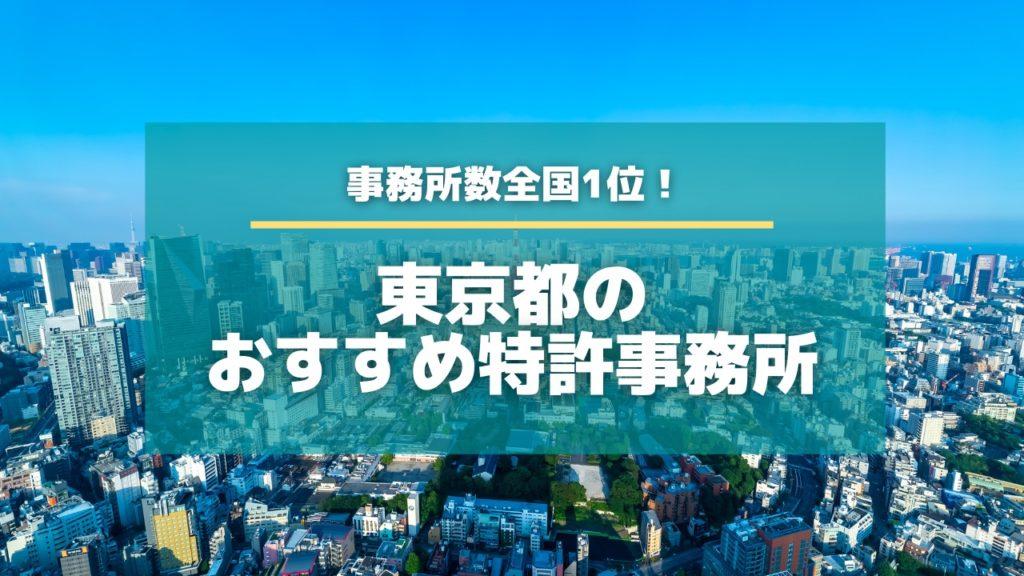 東京のおすすめ特許事務所!
