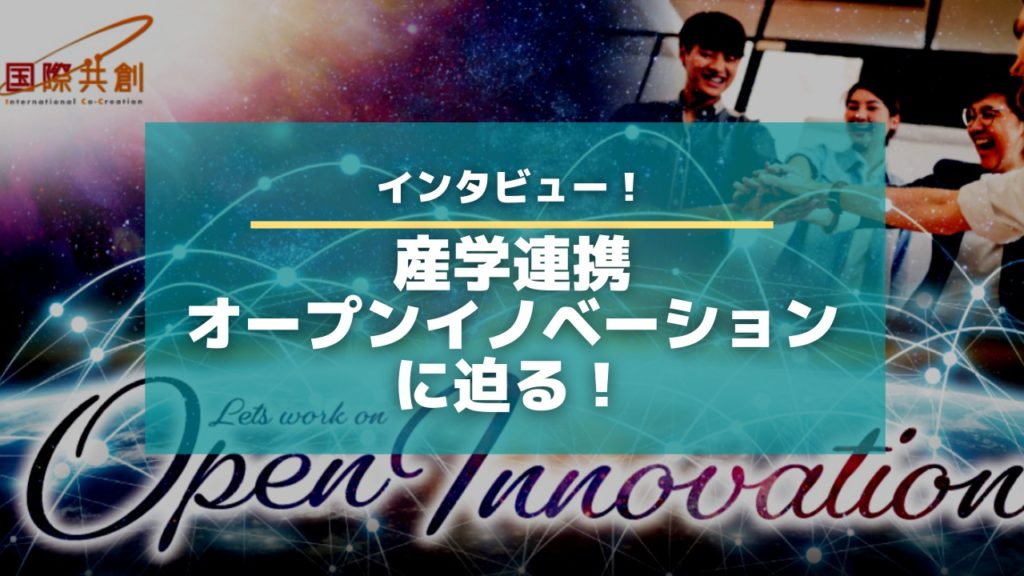 産学連携・オープンイノベーションに迫る!