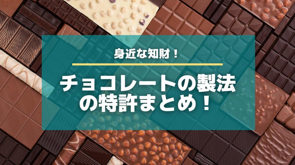 あのチョコレートは特許で守られていた!【身近な知財】