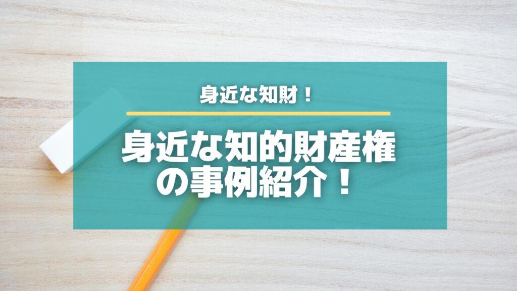カドケシの特許の秘密を徹底解説!【身近な知財】