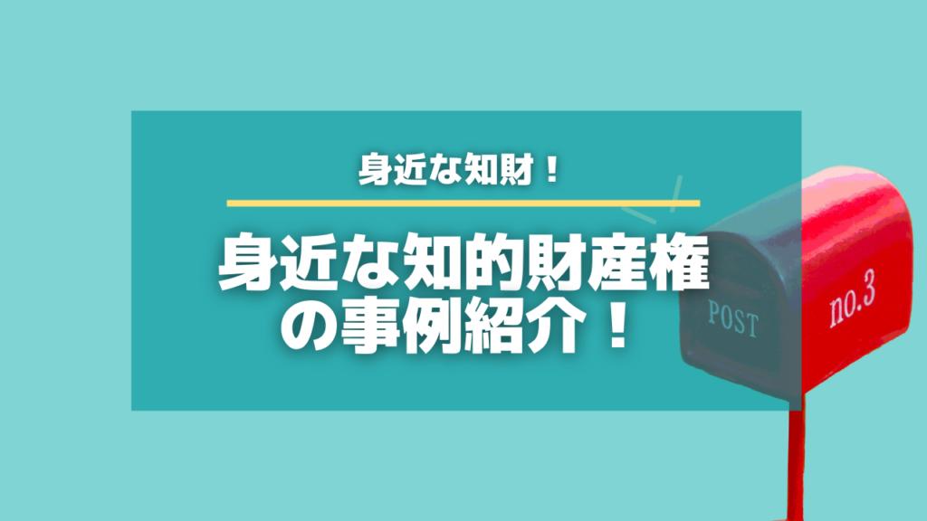 郵便返却のビジネス特許解説!【身近な知財】