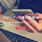 "<span class=""title"">井上国際特許商標事務所</span>"