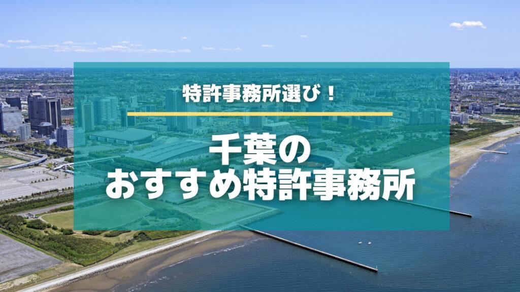 千葉の特許事務所をご紹介!