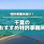"<span class=""title"">千葉の特許事務所をご紹介!</span>"