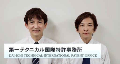 第一テクニカル国際特許事務所