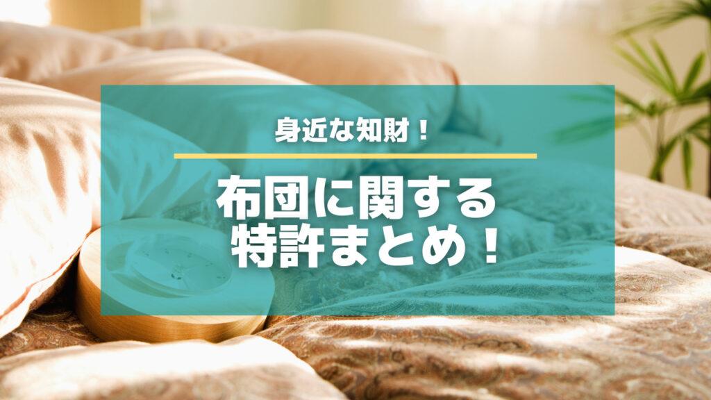 快適な眠りをサポート!布団に関する特許3選【身近な知財】