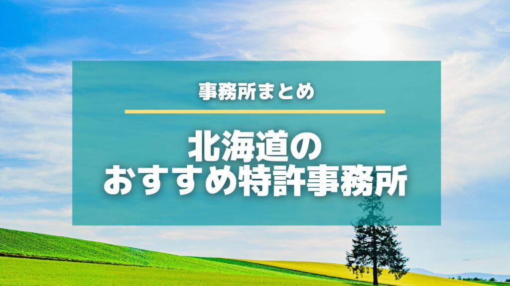 北海道の特許事務所をご紹介!