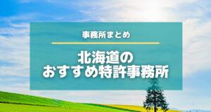 北海道のおすすめ特許事務所!弁理士の得意分野まで徹底解説!