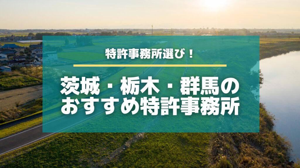 茨城・栃木・群馬の特許事務所をご紹介!