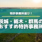 "<span class=""title"">茨城・栃木・群馬の特許事務所をご紹介!</span>"