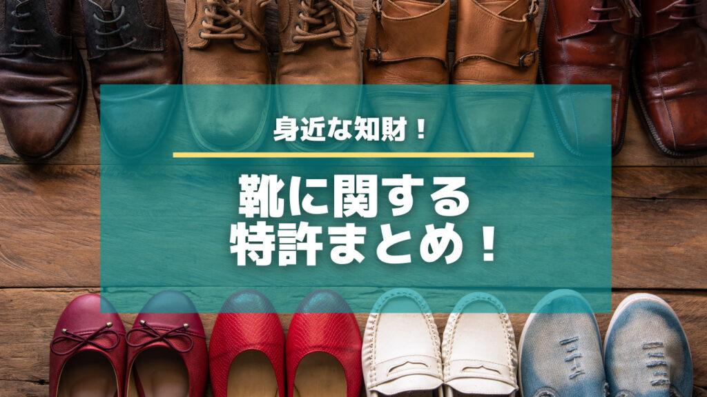 ヒールからインソールまで!靴に関する特許3選【身近な知財】