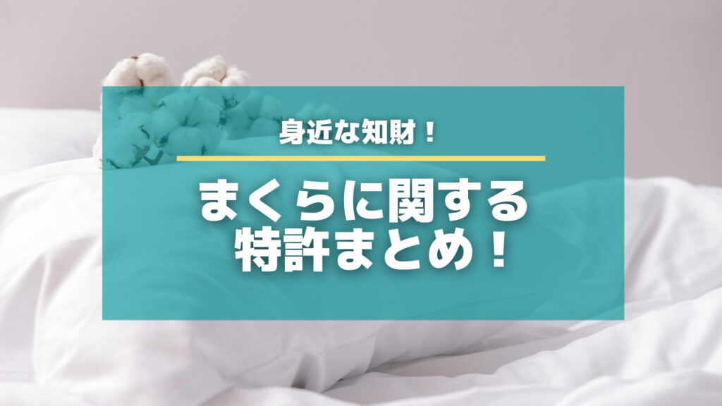 睡眠改善!枕に関する特許3選【身近な知財】
