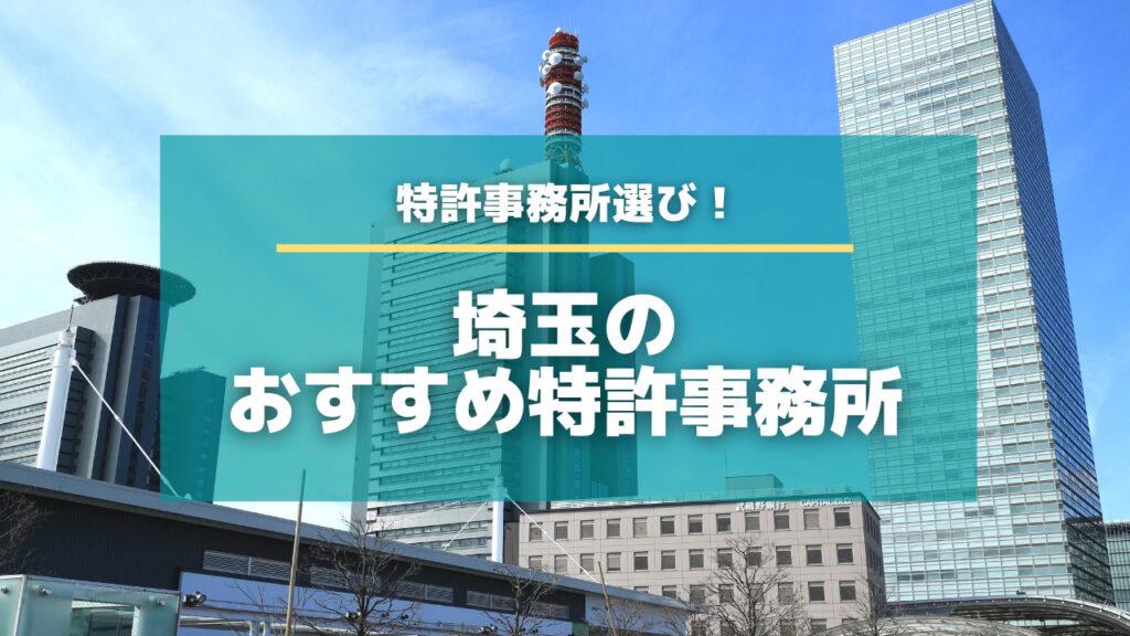埼玉のおすすめ特許事務所!弁理士の得意分野まで徹底解説!