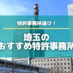 "<span class=""title"">埼玉の特許事務所をご紹介!</span>"