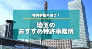 埼玉の特許事務所をご紹介!
