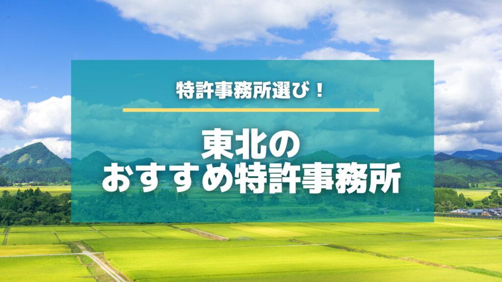 東北(青森・岩手・宮城・秋田・山形・福島)のおすすめ特許事務所!