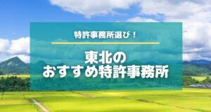 東北(青森・岩手・秋田・山形・宮城・福島)の特許事務所をご紹介!