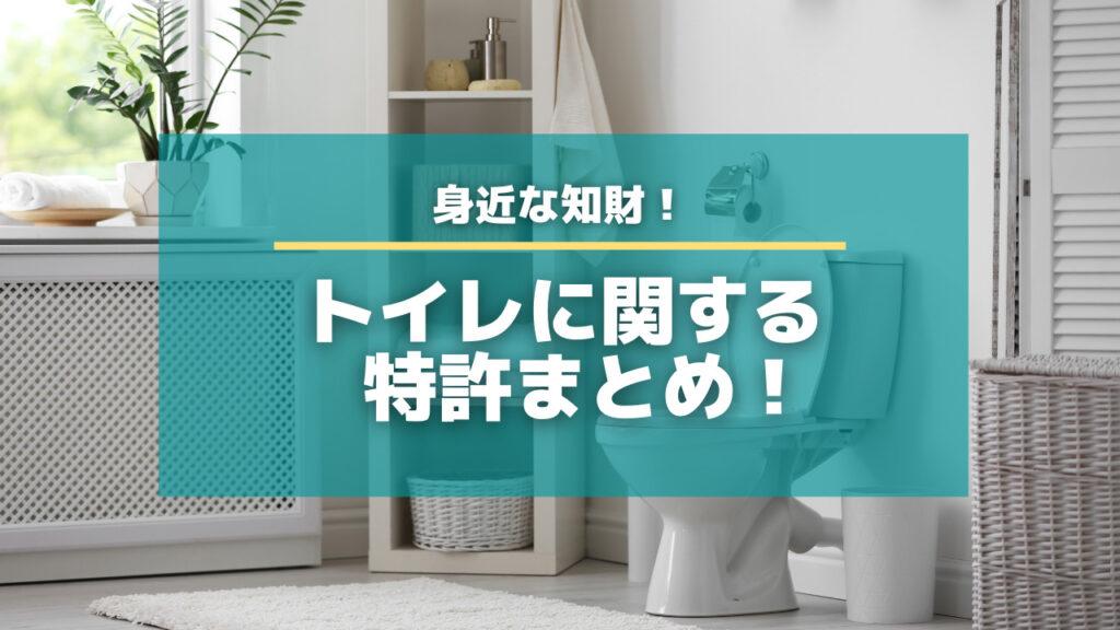 スタートアップも参戦!トイレに関する特許3選【身近な知財】