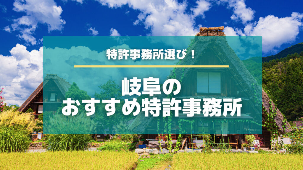 岐阜の特許事務所をご紹介!
