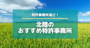 北陸(新潟・石川・富山・福井)の特許事務所をご紹介!