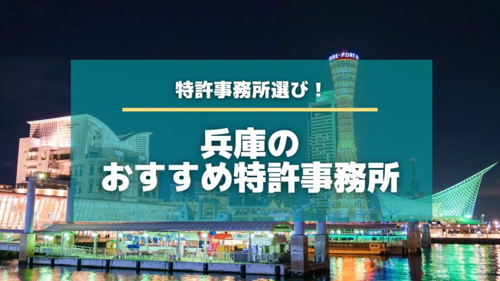兵庫の特許事務所をご紹介!
