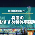 "<span class=""title"">兵庫の特許事務所をご紹介!</span>"