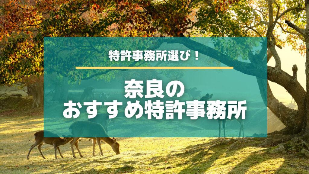 奈良の特許事務所をご紹介!