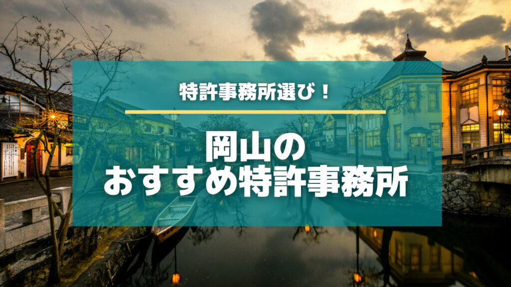 岡山の特許事務所をご紹介!