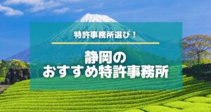 静岡の特許事務所をご紹介!