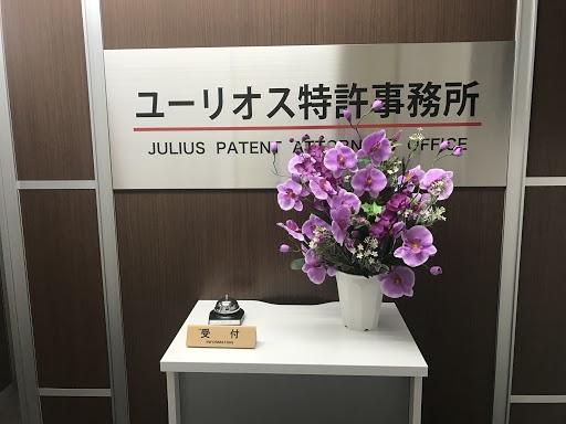 ユーリオス特許事務所