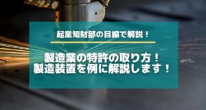 製造業の特許の取り方!製造装置を例に解説します!
