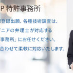 """<span class=""""title"""">伊藤IP特許事務所</span>"""