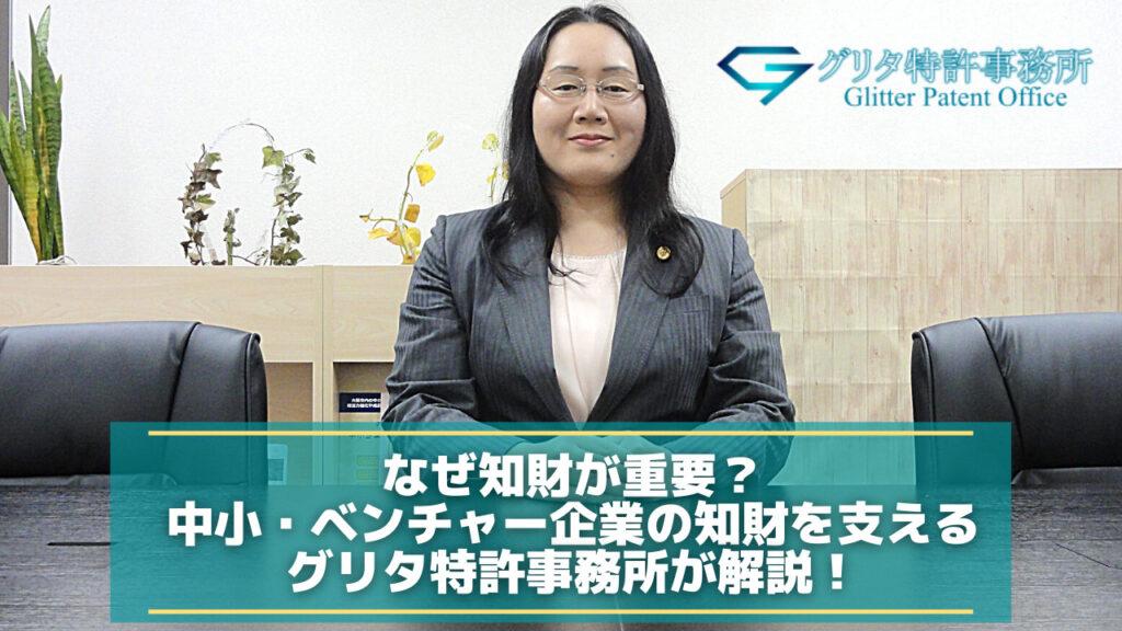 なぜ知財が重要?中小・ベンチャー企業の知財を支えるグリタ特許事務所が解説!
