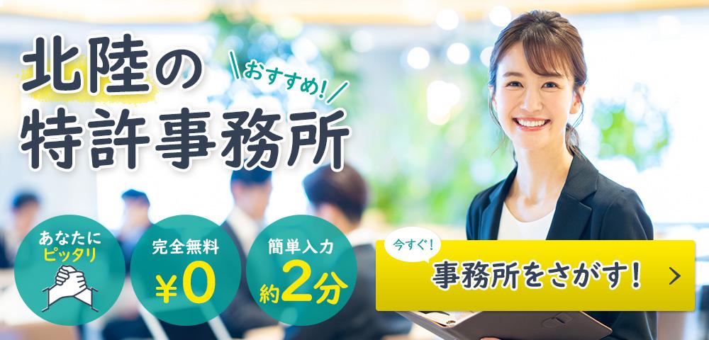 新潟 石川 富山 福井  特許事務所