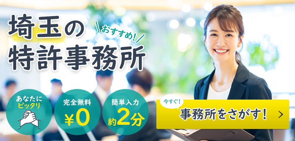 埼玉 特許事務所