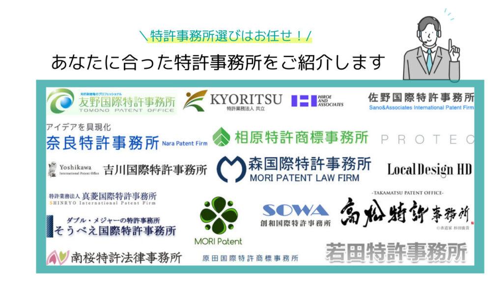 特許事務所 東京