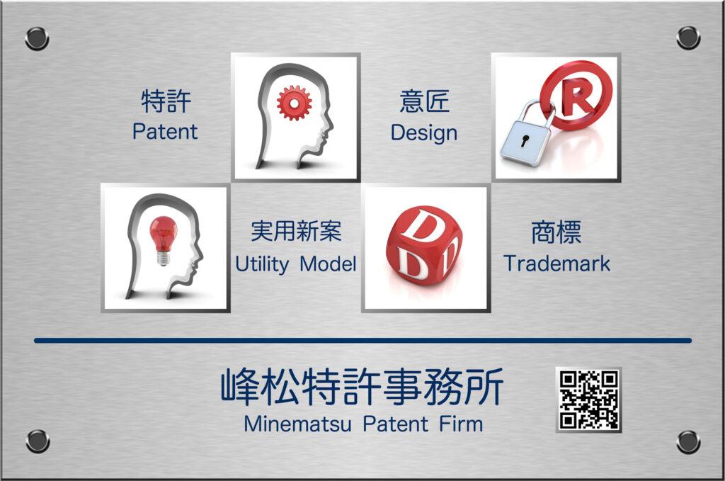 峰松特許事務所