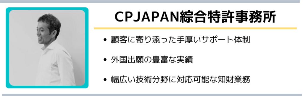 CPJAPAN綜合特許事務所