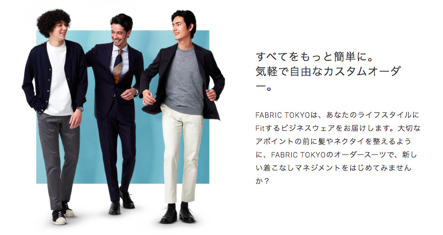 fabric tokyo イメージ画像