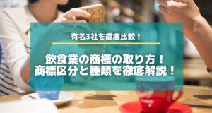飲食業の商標の取り方!有名3社の商標区分と種類を徹底解説!