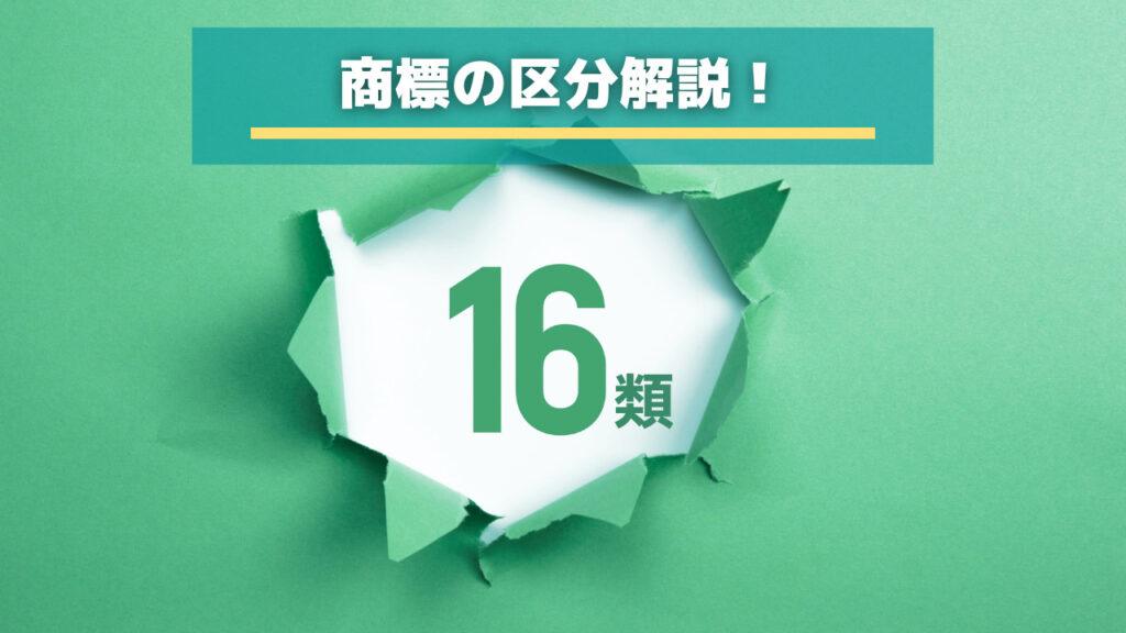 【商標の区分】第16類を徹底解説!