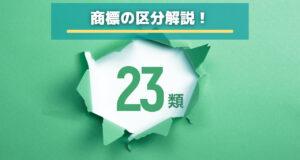 【商標の区分】第23類を徹底解説!