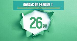 【商標の区分】第26類を徹底解説!