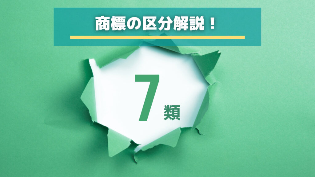 【商標の区分】第7類を徹底解説!