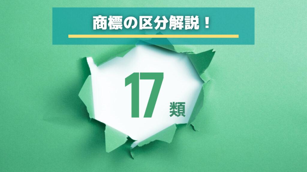 【商標の区分】第17類を徹底解説!